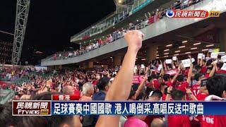 足球賽奏中國國歌 港人喝倒采.高唱反送中歌曲-民視新聞