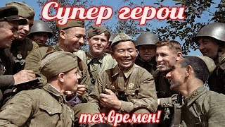 Подвиги солдат которые поразили иностранцев супер герои тех времен!  - военные истории
