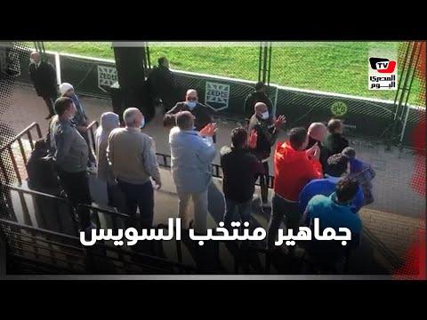 «جماهير نادي «منتخب السويس» تشجع فريقها أمام مباراته مع «زد
