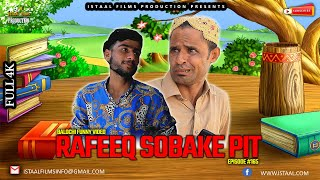 Rafeeq Sobake Pit | Balochi Funny Video | Episode #165 | 2021 #basitaskani