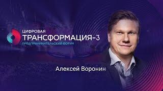 Цифровые технологии бизнеса|Алексей Воронин|ТРАНСФОРМАЦИЯ 3| Университет СИНЕРГИЯ