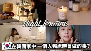 在韓國一個人時在家裡會做什麼?喜歡上夜晚的獨處時光 feat 肌研   Mira 咪拉