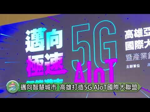 5G AIoT國際大聯盟成軍 陳其邁:全力協助業者 歡迎投資高雄