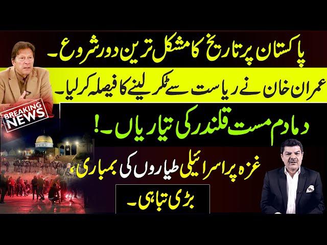 پاکستان پر تاریخ کا مشکل ترین دور شروع، خان نے ریاست سے ٹکرانے کا فیصلہ کر لیا