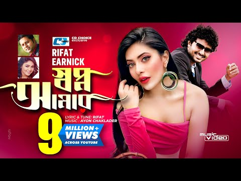 Shopno Amar | Rifat | Earnick | Official Music Video | Bangla Hit Song