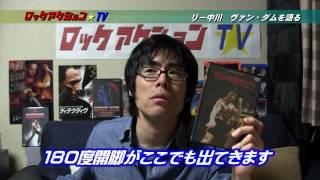 ロックアクション☆TVリー中川ジャン=クロード・ヴァン・ダムを語るパート2