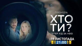 """Серіал """"Хто ти"""" - з 19 листопада на каналі """"Україна"""""""