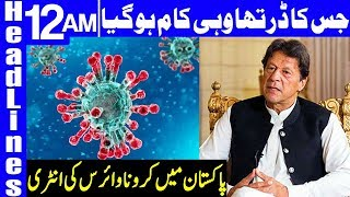 Pakistan Confirms first two Coronavirus Cases | Headlines 12 AM | 27 February 2020 | Dunya News