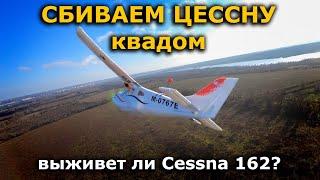 Полёты на выживание, FPV самолет Cessna 162 против квада!