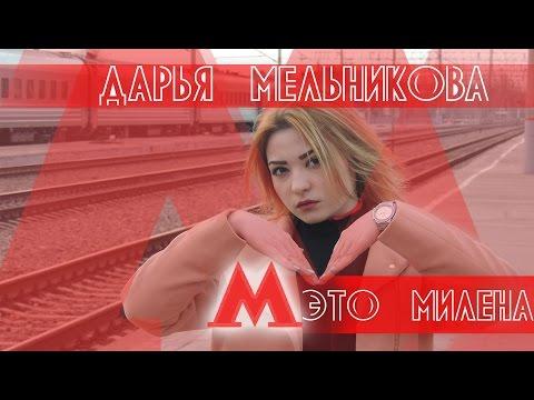 М - это Милена [Пародия ]