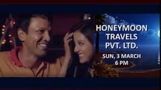 HONEYMOON TRAVELS PVT LTD - YouTube