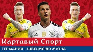 Картавый Спорт. Германия - Швеция. До матча