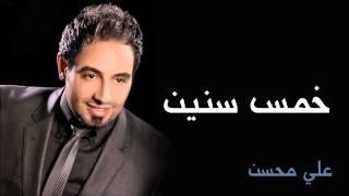 علي محسن - خمس سنين (النسخة الأصلية)