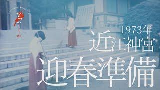 1973年 近江神宮迎春準備【なつかしが】