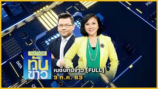 เนชั่นทันข่าว | 3 ก.ค.63 | FULL | NationTV22