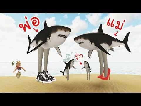 เห้ย!!  ฉลามมีขา..ภาค3 ฮากว่าเดิม Roblox shark crazy 3