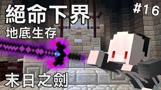 【紅月】Minecraft 絕命下界地底生存 #16 末日之劍