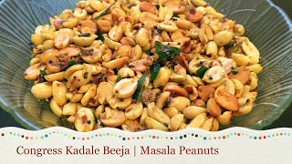 Masala Peanuts Recipe | Indian Snack Recipe|Office Desk Snack | ಕಾಂಗ್ರೆಸ್ ಕಡಳೆ ಬೀಜ