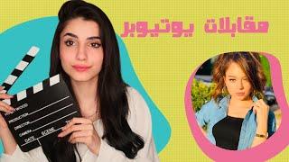 مقابلات مع يوتيوبرز || الحلقة الاولى مع بيسان اسماعيل 🎬