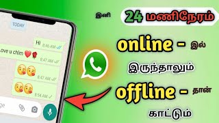 how to hide whatsapp online status while chatting | chat offline for whatsapp | 24 hour offline chat