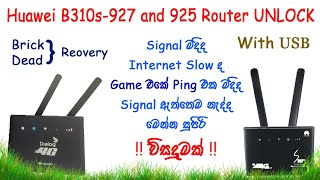 How to Unlock Huawei B310s 927 and B310s 925 Router With USB in Snhala Dialog_Mobitel_SLT_Lanka Bell