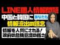 中国と韓国に情報流出の懸念。情報は安全保障に関わる!政府は危機意識が低い。