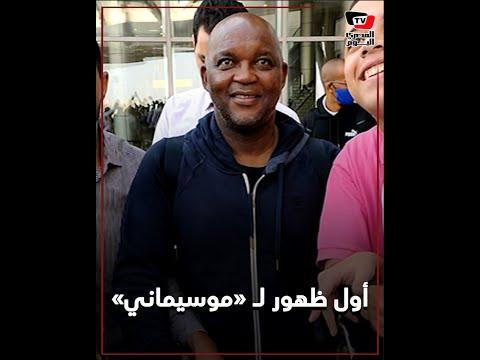 موسيماني المدير الفني الجديد للنادي الأهلي يصل مطار القاهرة وسط هتافات الجماهير