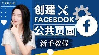 如何创建Facebook公共页面 北美网络营销培训 True-E Marketing 名师 维多利亚集团金牌培训名师 Jenny 老师