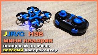 📦 Квадрокоптер JJRC H36 - Весёлый маленький квадрокоптер для дома из Китая