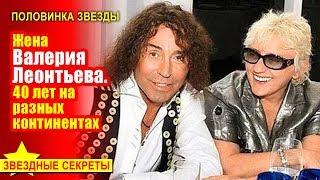 🔔 Жена Валерия Леонтьева. 40 лет на разных континентах