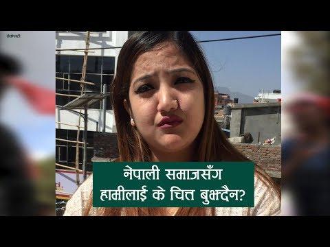 नेपाली समाजसँग हामीलाई के चित्त बुझ्दैन? (भिडिओ रिपोर्ट - ३)