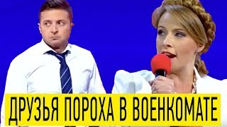 Вечерний Квартал лучшее с Зеленским - Маша матерится,  друзья ПОРОХА в военкомате и др ПРИКОЛЫ!