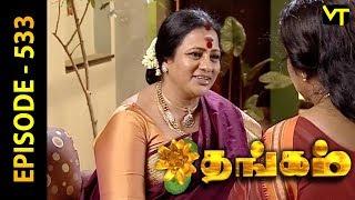 Thangam Tamil Serial | Epi 533 | Ramya Krishnan | Vijayakumar | Vision Time Tamil