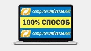 Что нужно знать при покупках в Computeruniverse?
