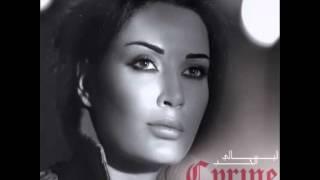 تحميل اغاني Cyrine Abdul Noor ... tarekni la min   سيرين عبد النور ... تاركني لمين MP3