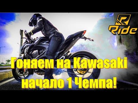 Гоняем на Kawasaki и первый чемпионат 🏍 Ride мотосимулятор часть 7