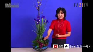 [FA21TV ]  쉽고 간단하게 규모가 작은교회에 알맞는 성전꽃꽂이  -  조유미회장 (플로리스트마이스터) 每週教堂花藝  Church Flower Arrangement