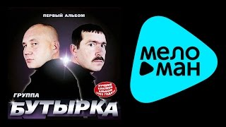 БУТЫРКА - ПЕРВЫЙ АЛЬБОМ / BUTYRKA - PERVYY AL'BOM