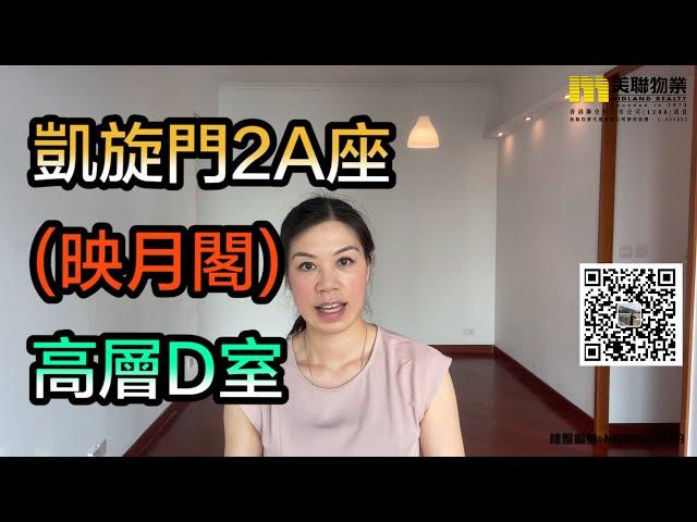 【代理Lily推介】凱旋門2A座 (映月閣) 高層D室