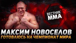 Максим Новоселов - Готовлюсь на чемпионат мира