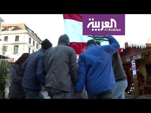 العرب اليوم - شاهد: دبكة لبنانية في ستراسبورغ الفرنسية
