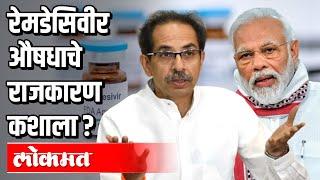 रेमडेसिवीर औषधाचे राजकारण कशाला? Uddhav Thackeray   PM Modi   Atul Kulkarni