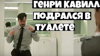 Шоу Джимми Киммела: Генри Кавилл целый месяц дрался с Томом Крузом в туалете