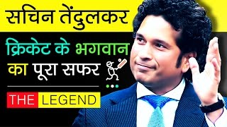 Sachin Tendulkar Biography In Hindi | Player Of India Cricket Team | Bharat Ratna