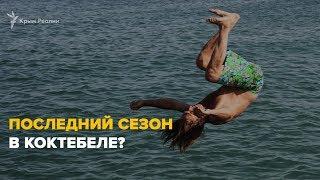 Коктебель: стриптиз, нудисты и туристы из «ДНР» в Крыму