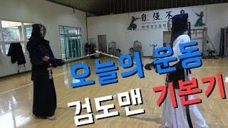오늘의 운동 검도맨 기본동작