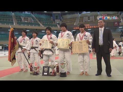 第39回全国高等学校柔道選手権大会 女子団体戦決勝