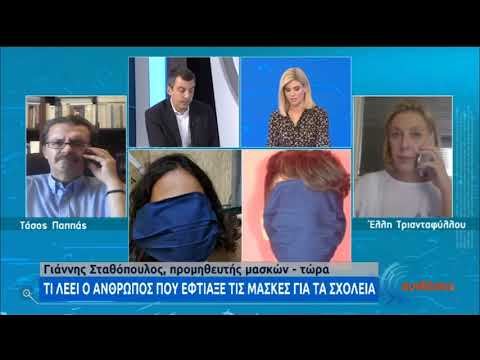 Τι λέει προμηθευτής για τις τεράστιες μάσκες στην ΕΡΤ | 15/09/2020 | ΕΡΤ
