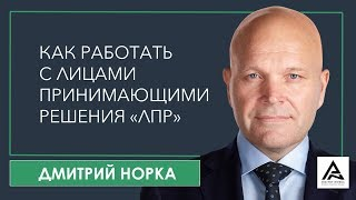 Как работать с Лицами принимающими решение (ЛПР) на рынке В2В. Как влиять ЛПР - Дмитрий Норка