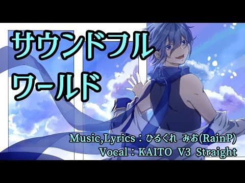 サウンドフルワールド / RainP feat. KAITO
